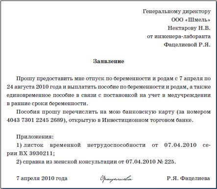 заявление учредителю от директора об увольнении образец