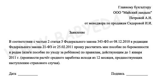 Образец Заявления На Отпуск В Украине - фото 10