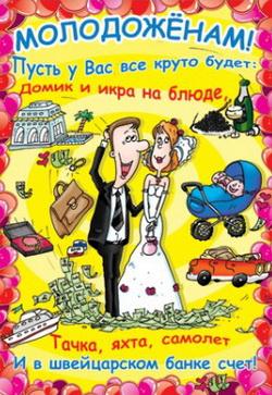 Прикольные поздравления в день свадьбы