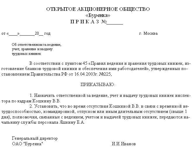 приказ на увольнение бухгалтера образец