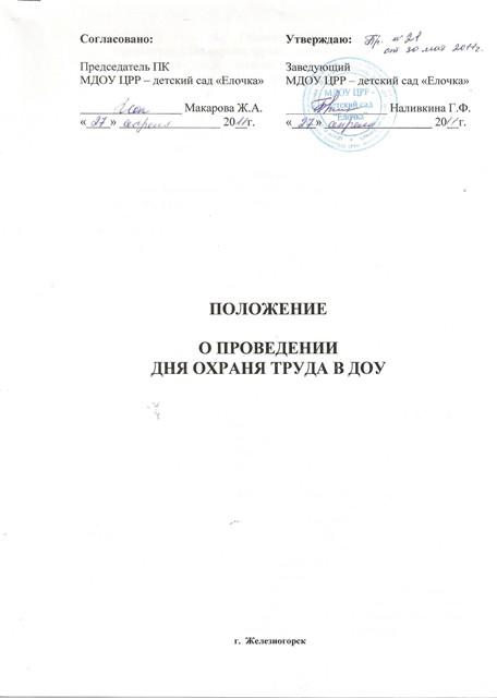 Должностная инструкция Начальника Планово Диспетчерского Отдела