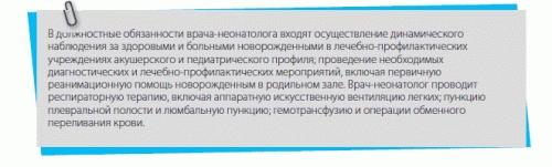 должностная инструкция врача пульмонолога поликлиники - фото 9